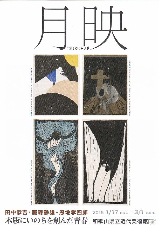 20150126_和歌山県立近代美術館チラシ表