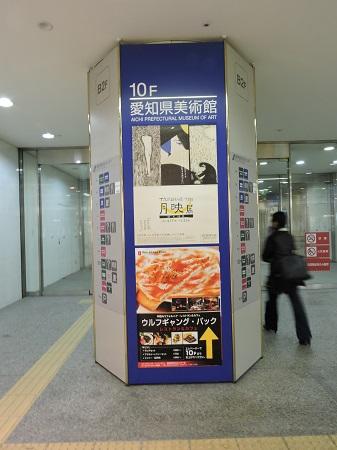 20150416名古屋 008 * 小