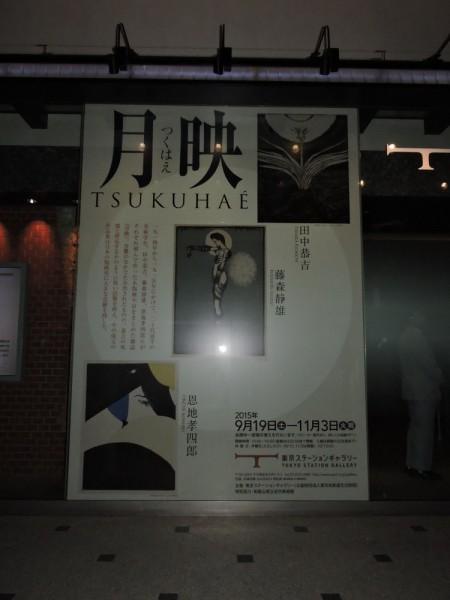 20150918 東京ステーションギャラリー 007 入口パネル 2 小