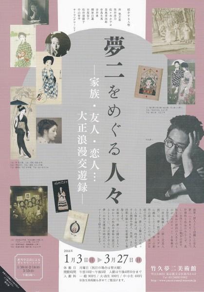 20160328_ちらし 小